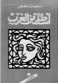تحميل كتاب أساطير من الغرب pdf مجاناً تأليف سليمان مظفر | مكتبة تحميل كتب pdf