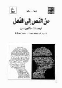 تحميل كتاب من النص إلى الفعل pdf مجاناً تأليف بول ريكور | مكتبة تحميل كتب pdf