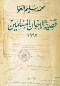 تحميل كتاب قضية الإخوان المسلمين ل محمد سليم العوا pdf مجاناً | مكتبة تحميل كتب pdf