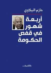 تحميل كتاب أربعة شهور في قفص الحكومة ل حازم الببلاوى pdf مجاناً | مكتبة تحميل كتب pdf