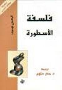 تحميل كتاب فلسفة الأسطورة pdf مجاناً تأليف أليكسى لوسيف | مكتبة تحميل كتب pdf