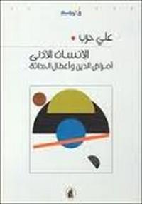 تحميل كتاب الإنسان الأدنى pdf مجاناً تأليف د. على حرب | مكتبة تحميل كتب pdf