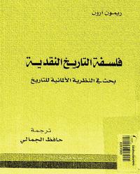 تحميل كتاب فلسفة التاريخ النقدية pdf مجاناً تأليف ريمون آرون | مكتبة تحميل كتب pdf