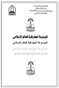 تحميل كتاب الموسوعة الجغرافية للعالم الإسلامى - المجلد الأول pdf مجاناً تأليف المملكة العربية السعودية | مكتبة تحميل كتب pdf