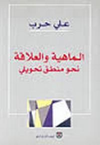 تحميل كتاب الماهية والمنطق نحو منطق تحويلي pdf مجاناً تأليف د. على حرب | مكتبة تحميل كتب pdf