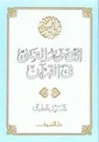 تحميل كتاب التصوير الفني في القرآن ل سيد قطب pdf مجاناً | مكتبة تحميل كتب pdf