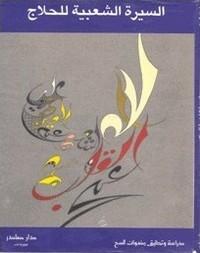 تحميل كتاب السيرة الشعبية للحلاج pdf مجاناً تأليف رضوان السح | مكتبة تحميل كتب pdf