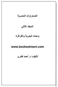 تحميل كتاب الصحراوات المصرية - المجلد الثانى - واحات البحرية والفرافرة pdf مجاناً تأليف د. أحمد فخرى | مكتبة تحميل كتب pdf