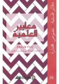 تحميل كتاب معايير العلمية دفاتر فلسفية ل محمد الهلالى pdf مجاناً   مكتبة تحميل كتب pdf