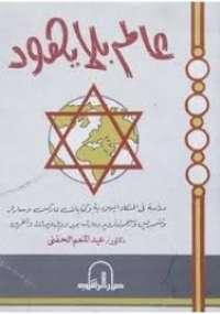 تحميل كتاب عالم بلا يهود ل عبد المنعم الحفني pdf مجاناً | مكتبة تحميل كتب pdf