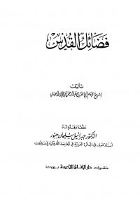 تحميل كتاب فضائل القدس ل ابن قيم الجوزية pdf مجاناً | مكتبة تحميل كتب pdf