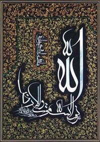 تحميل كتاب تاريخ الفلسفة الإسلامية - قراءة ثانية ل جمال الدين فالح الكيلاني مجانا pdf | مكتبة تحميل كتب pdf