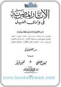 تحميل كتاب الأثار المصرية فى وادى النيل - 2 pdf مجاناً تأليف جيمس بيكى | مكتبة تحميل كتب pdf