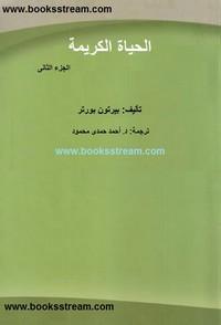 تحميل كتاب الحياة الكريمة ج2 pdf مجاناً تأليف بيرتون بورتر | مكتبة تحميل كتب pdf