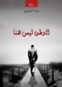 تحميل كتاب الوطن ليس هنا ل مراد الضفري مجانا pdf | مكتبة تحميل كتب pdf