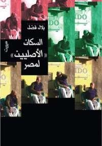 تحميل كتاب السكان الأصليين لمصر ل بلال فضل pdf مجاناً | مكتبة تحميل كتب pdf
