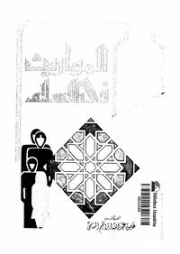 تحميل وقراءة أونلاين كتاب المواريث فى الإسلام pdf مجاناً تأليف م. عليوة عبد الله إبراهيم المسلمى | مكتبة تحميل كتب pdf.