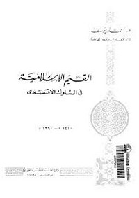 تحميل وقراءة أونلاين كتاب القيم الإسلامية فى السلوك الاقتصادى pdf مجاناً تأليف د. أحمد يوسف | مكتبة تحميل كتب pdf.