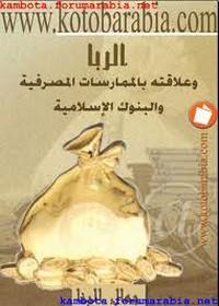 تحميل وقراءة أونلاين كتاب الربا وعلاقته بالممارسات المصرفية والبنوك الإسلامية pdf مجاناً تأليف جمال البنا | مكتبة تحميل كتب pdf.