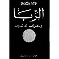 تحميل وقراءة أونلاين كتاب الربا وخراب الدنيا pdf مجاناً تأليف د. حسين مؤنس | مكتبة تحميل كتب pdf.