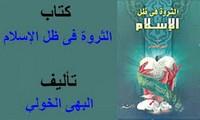 تحميل وقراءة أونلاين كتاب الثروة فى ظل الإسلام pdf مجاناً تأليف البهى الخولى | مكتبة تحميل كتب pdf.