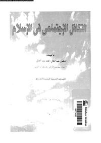 تحميل وقراءة أونلاين كتاب التكافل الاجتماعى فى الإسلام pdf مجاناً تأليف د. عبد العال أحمد عبد العال   مكتبة تحميل كتب pdf.