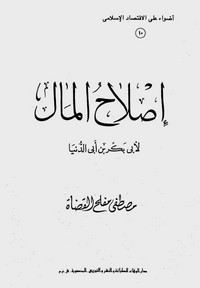 تحميل وقراءة أونلاين كتاب إصلاح المال pdf مجاناً تأليف أبو بكر بن أبى الدنيا | مكتبة تحميل كتب pdf.