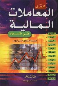 تحميل وقراءة أونلاين كتاب فقه المعاملات المالية فى الإسلام pdf مجاناً تأليف الشيخ حسن أيوب | مكتبة تحميل كتب pdf.