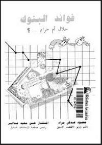 تحميل وقراءة أونلاين كتاب فوائد البنوك حلال أم حرام؟ pdf مجاناً تأليف محمود صدقى مراد | مكتبة تحميل كتب pdf.