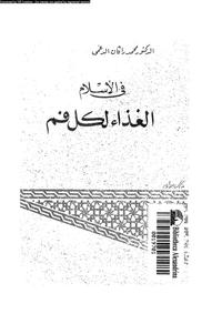 تحميل وقراءة أونلاين كتاب فى الإسلام الغذاء لكل فم pdf مجاناً تأليف د. محمد راكان الدغمى | مكتبة تحميل كتب pdf.