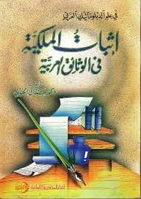 تحميل وقراءة أونلاين كتاب إثبات الملكية فى الوثائق العربية pdf مجاناً تأليف د. جمال الخولى | مكتبة تحميل كتب pdf.