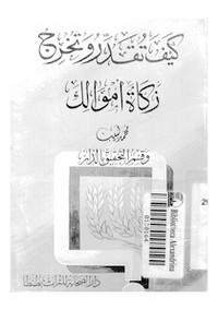 تحميل وقراءة أونلاين كتاب كيف تقدر وتخرج زكاة أموالك pdf مجاناً تأليف محمد لبيب   مكتبة تحميل كتب pdf.