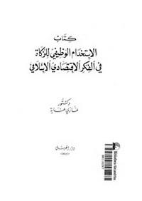 تحميل وقراءة أونلاين كتاب الاستخدام الوظيفى للزكاة فى الفكر الاقتصادى الإسلامى pdf مجاناً تأليف د. غازى عناية | مكتبة تحميل كتب pdf.