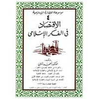 تحميل وقراءة أونلاين كتاب الاقتصاد فى الفكر الإسلامى pdf مجاناً تأليف د. أحمد شلبى | مكتبة تحميل كتب pdf.