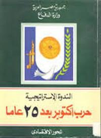 تحميل وقراءة أونلاين كتاب الندوة الاستراتيجية حرب أكتوبر 25 عاما pdf مجاناً تأليف وزارة الدفاع المصرية | مكتبة تحميل كتب pdf.