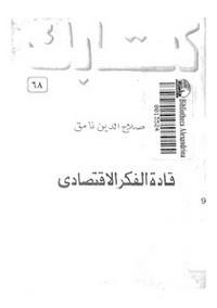 تحميل وقراءة أونلاين كتاب قادة الفكر الاقتصادى pdf مجاناً تأليف صلاح الدين نامق | مكتبة تحميل كتب pdf.