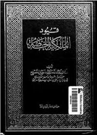تحميل وقراءة أونلاين كتاب قيود الملكية الخاصة pdf مجاناً تأليف د. عبد الله بن عبد العزيز المصلح | مكتبة تحميل كتب pdf.