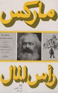 تحميل وقراءة أونلاين كتاب رأس المال pdf مجاناً تأليف كارل ماركس | مكتبة تحميل كتب pdf.