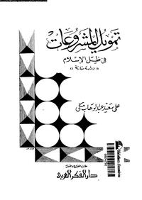 تحميل وقراءة أونلاين كتاب تمويل المشروعات فى ظل الإسلام - دراسة مقارنة pdf مجاناً تأليف على سعيد عبد الوهاب مكى   مكتبة تحميل كتب pdf.
