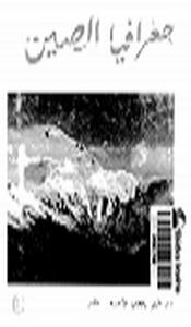 تحميل كتاب جغرافيا الصين pdf مجاناً تأليف شيوى قوانغ | مكتبة تحميل كتب pdf