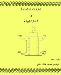 تحميل كتاب كتاب الطاقات المتجددة وقضايا البيئة - الجزء الثالث - القسم الأول ل م . محمد خالد المفتي مجانا pdf | مكتبة تحميل كتب pdf