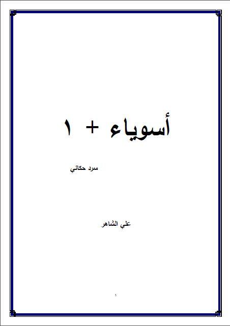 تحميل كتاب الحق والعدالة ل دفاتر فلسفية pdf مجاناً | مكتبة تحميل كتب pdf