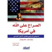 تحميل كتاب الصراع على الله في أمريكا pdf مجاناً تأليف جيكو ميللر - فاهرنهولتز | مكتبة تحميل كتب pdf