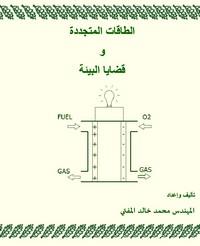 تحميل كتاب الطاقات المتجددة وقضايا البيئة ل محمد خالد المفتي مجانا pdf | مكتبة تحميل كتب pdf