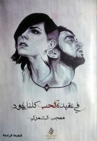 تحميل كتاب في عقيدة الحب كلنا يهود ل معجب الشمري مجانا pdf | مكتبة تحميل كتب pdf