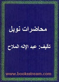 تحميل كتاب محاضرات نوبل pdf مجاناً تأليف عبد الإله الملاح | مكتبة تحميل كتب pdf
