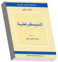 تحميل كتاب الديمقراطية pdf مجاناً تأليف تشارلز تللي   مكتبة تحميل كتب pdf