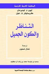 تحميل كتاب التناظر والكون الجميل pdf مجاناً تأليف ليون ليدرمان | مكتبة تحميل كتب pdf