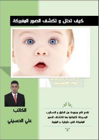 تحميل كتاب كيف تكشف و تحلل الصور المفبركة ل علي الحسيني مجانا pdf | مكتبة تحميل كتب pdf