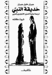 تحميل كتاب حديقة النبى ل جبران خليل جبران pdf مجاناً | مكتبة تحميل كتب pdf